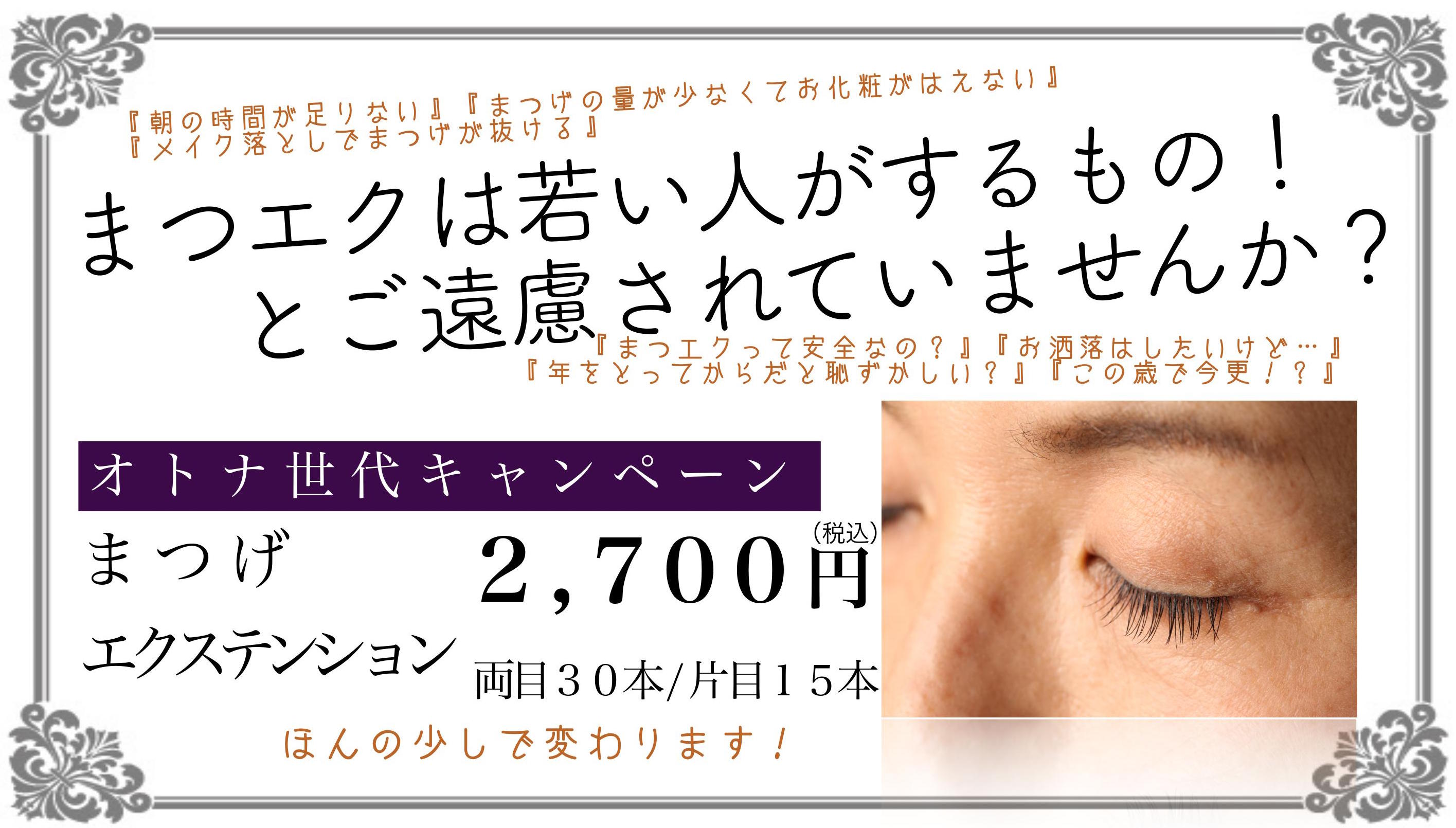 まつエク 大阪 大阪まつげ 美容サロン オトナ世代 キャンペーン